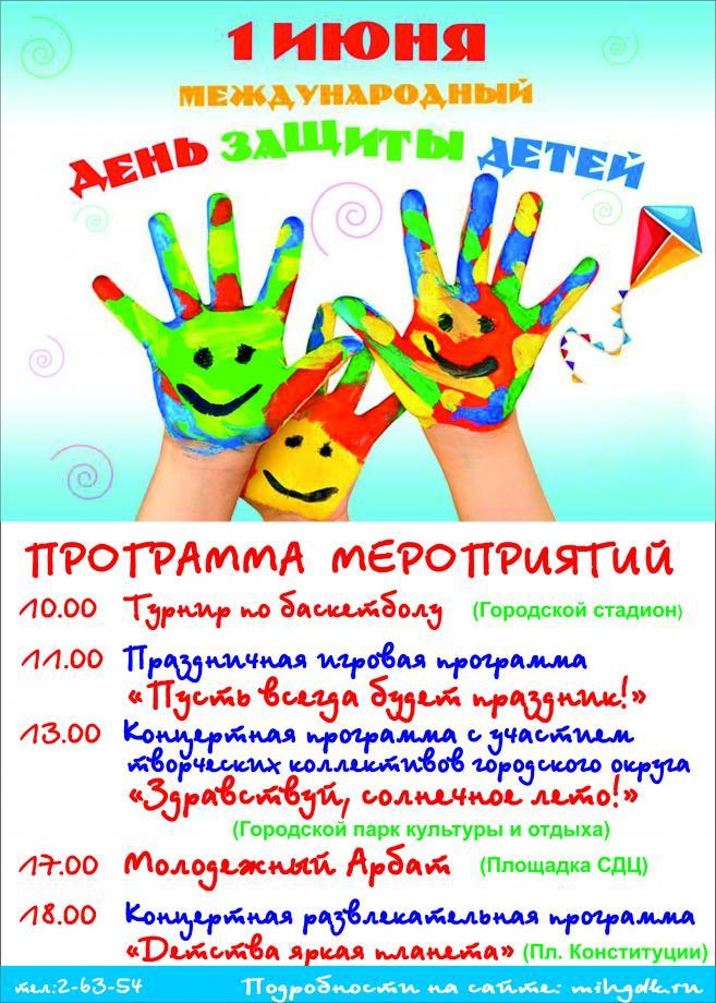 1 июня день защиты детей 2018 поздравление
