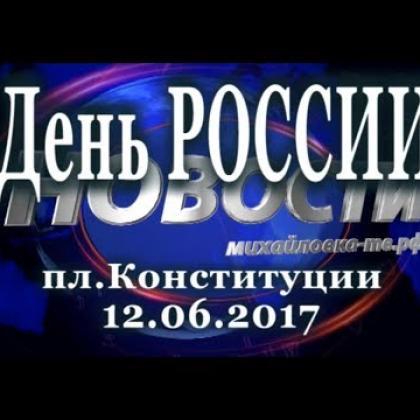 Embedded thumbnail for 12 июня День России