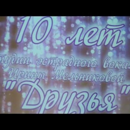 """Embedded thumbnail for  ЮБИЛЕЙНАЯ ПРАЗДНИЧНО - КОНЦЕРТНАЯ ПРОГРАММА """"100 ДРУЗЕЙ"""" ПОСВЯЩЕННАЯ 10 ЛЕТИЮ СТУДИИ ЭСТРАДНОГО ВОКАЛА ИРИНЫ МЕЛЬНИКОВОЙ """"ДРУЗЬЯ"""""""