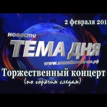 """Embedded thumbnail for 2 февраля 2019 г. """"Поклон земле, суровой и прекрасной"""""""