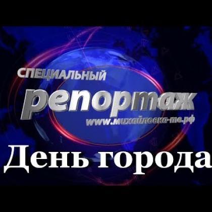 Embedded thumbnail for 8 сентября 2018 г. День города Михайловки